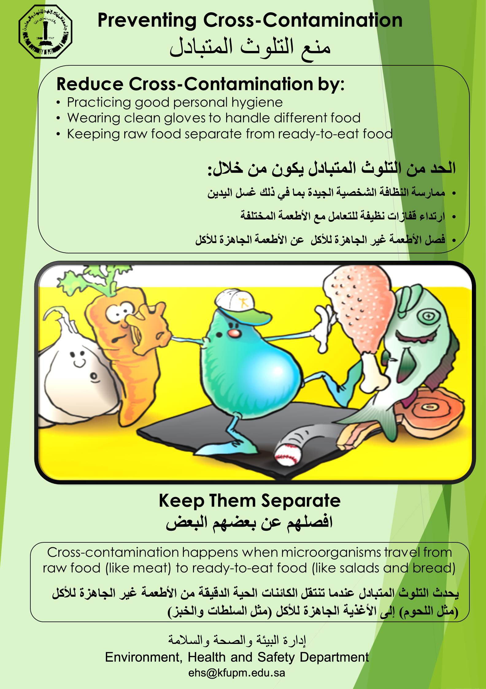 Environment Health And Safety Health Posters